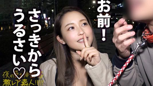 【終電後・素人ナンパ】高飛車SM嬢がドS男優に責められ仔猫ちゃん...